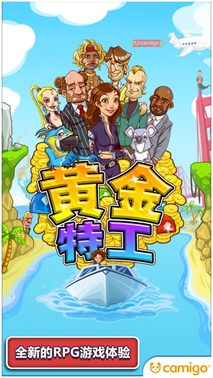 黄金特工 screenshot-0