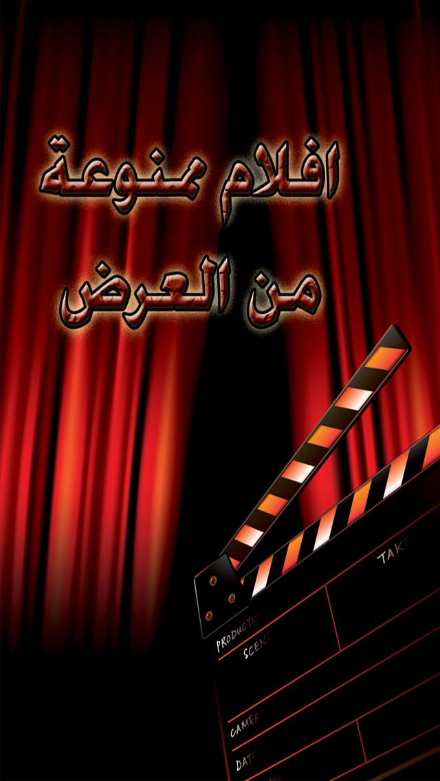 افلام ممنوعة من العرض Screenshot