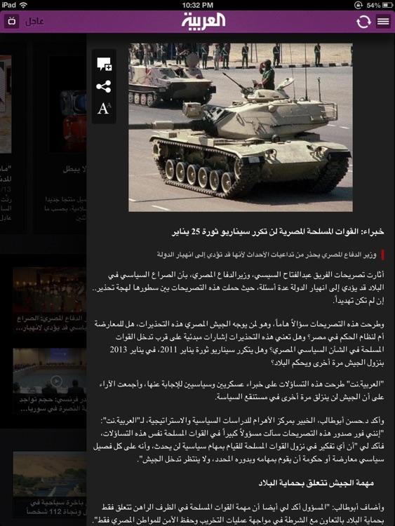 Al Arabiya for iPad / العربية screenshot-3