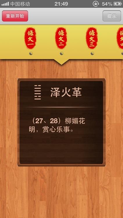 鐵板神數 screenshot-3