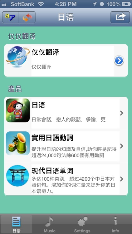 日语 - Talking Chinese to Japanese Phrasebook screenshot-0