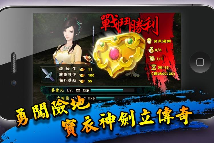 仙劍奇俠傳5 - 劍傲丹楓 screenshot-4