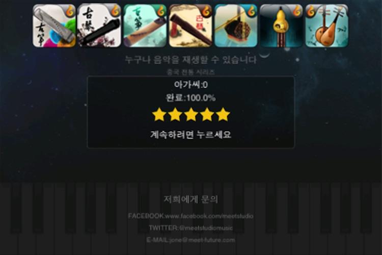 멋진 피아노 screenshot-3