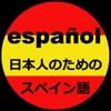 日本人のためのスペイン語学習