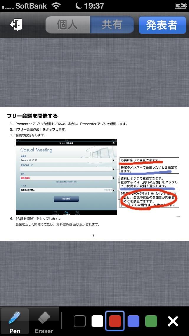RICOH TAMAGO Ponenteのスクリーンショット3