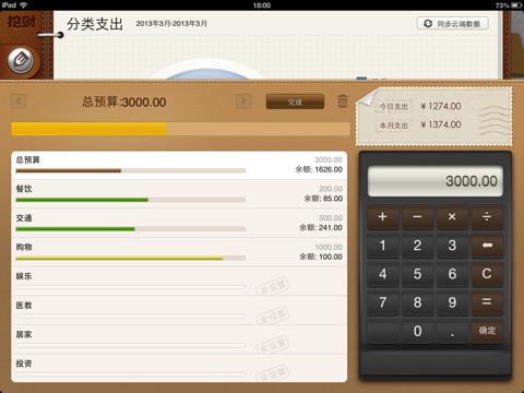 挖财记账理财 Pro (HD for iPad) screenshot three