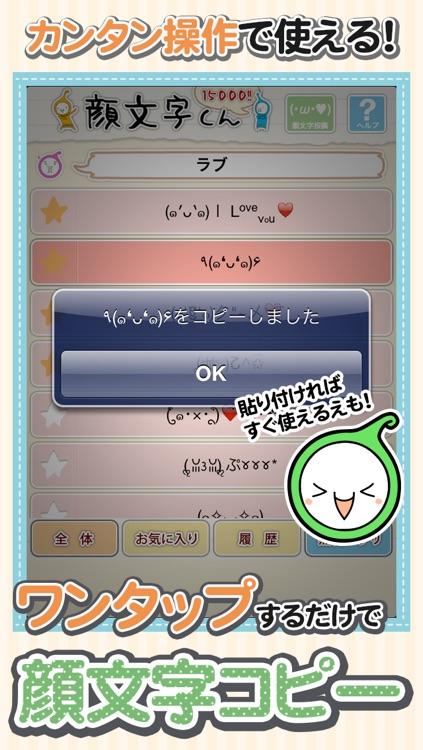 かわいい顔文字アプリ~特殊絵文字顔文字くん