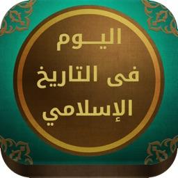 اليوم في التاريخ الاسلامي - Today In Islamic History