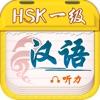 中国語学習プランーHSK1ヒアリング