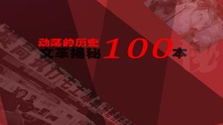 点击获取揭秘文革-動蕩曆史100本[簡繁]