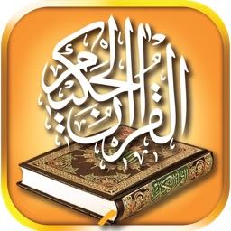 Quran Audio: 100+ reciters