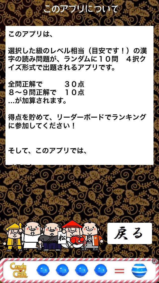 漢字検定くいず-松-のおすすめ画像4