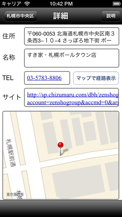 牛丼検索 screenshot-4