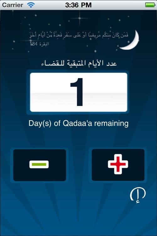 Qada'a قضاء