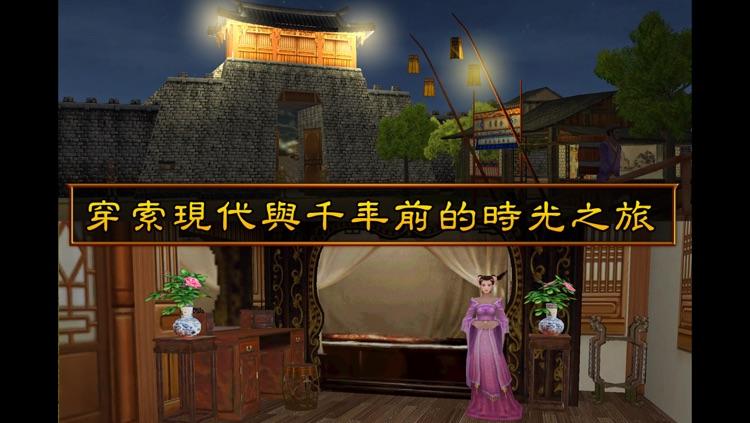 冒險時空:夢回清明上河 screenshot-3