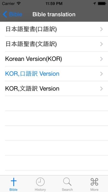 Glory 聖書 - 韓国語 screenshot-3
