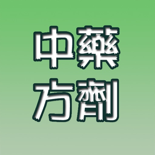 中藥方劑寶典免費版