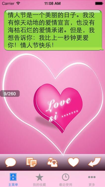 节日疯狂短信大全(免费版) screenshot-3
