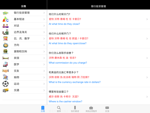 Japanese to English Translator - Talking Phrasebook   App Price Drops