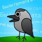 Скороговорки на картонке. Веселый тренажер, развитие речи и произношение  – учим русский язык! icon