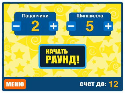 Игра Крокодил - Покажи слово! Игра для веселой компании для iPad