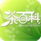茶百科 icon