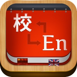 Mandarin Dictionary (Chinese Traditional)