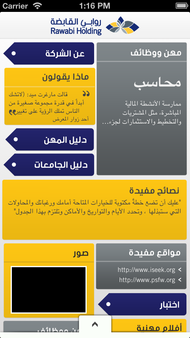 Career Compass - بوصلة المهن screenshot one