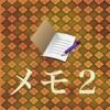 メモ2 - iPhoneアプリ