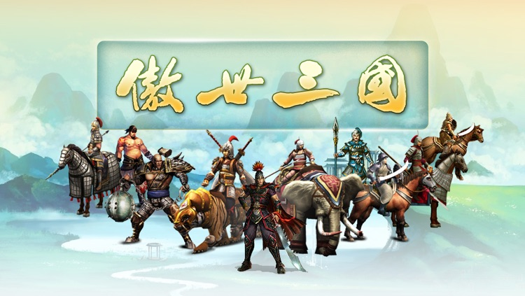 傲世三国 screenshot-4