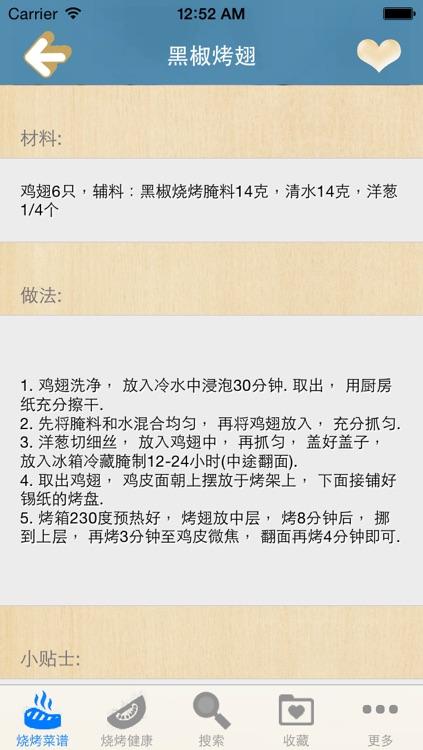 烧烤大王-烧烤菜谱大全 screenshot-4