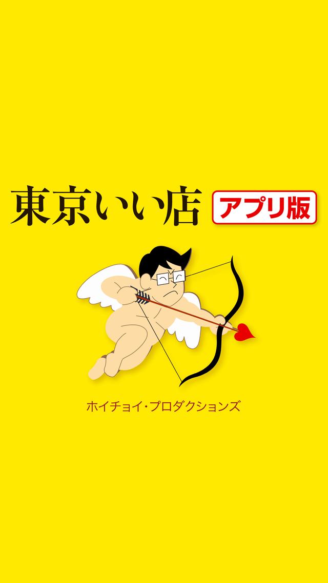 東京いい店 アプリ版 - 窓用