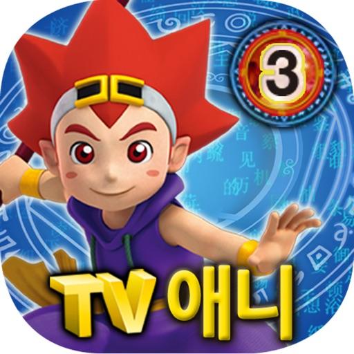 마법천자문 TV애니메이션 3
