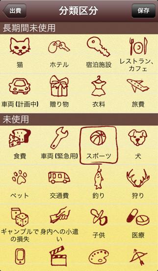 賢く家計簿 ScreenShot2