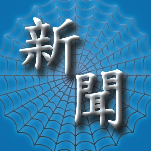 中文新聞網 (中港臺) - China, Taiwan, Hong Kong News