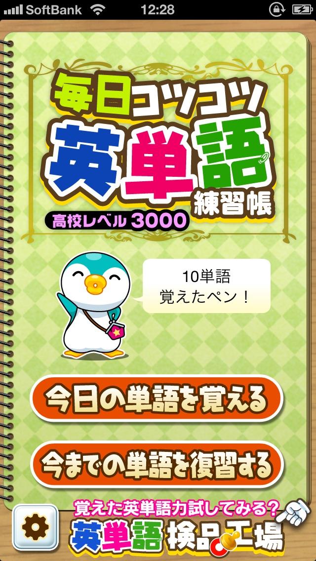 毎日コツコツ英単語練習帳 高校レベル3000のおすすめ画像4