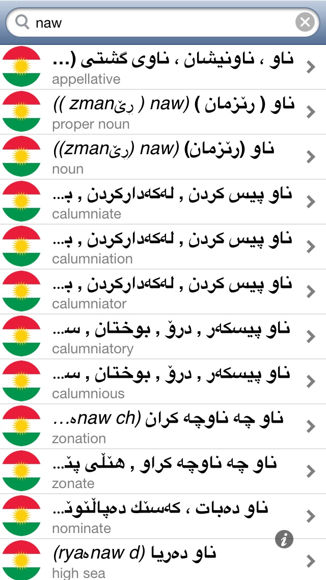 Offline Kurdish English Dictionary Translator for Tourists, Language Learners and Students Screenshot