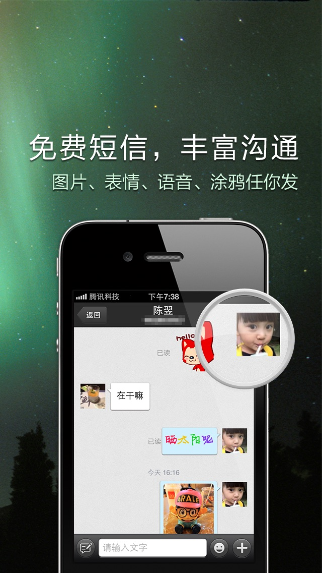 QQ通讯录-最快最智能的通讯录 iphone images