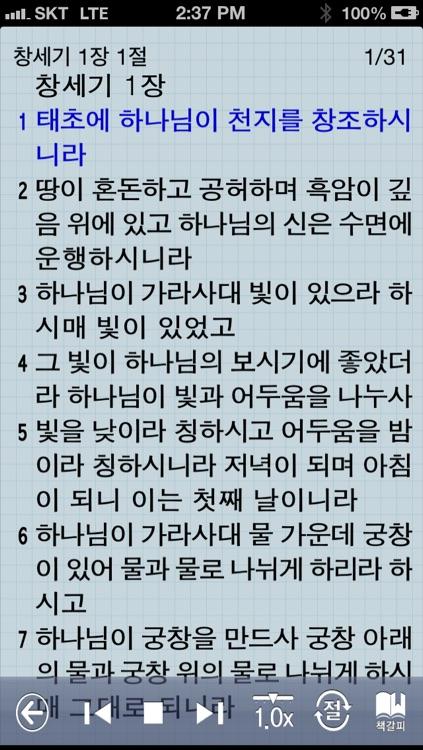 미가엘 성경 (개역한글 정독)