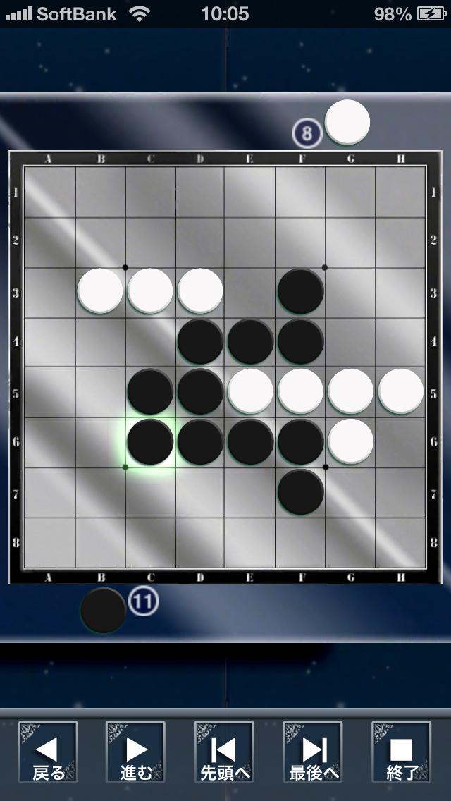 オンライン対戦!リバーシ コミュニティー ScreenShot2