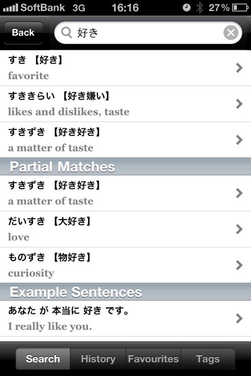 Japanese Sensei Lite screenshot-3