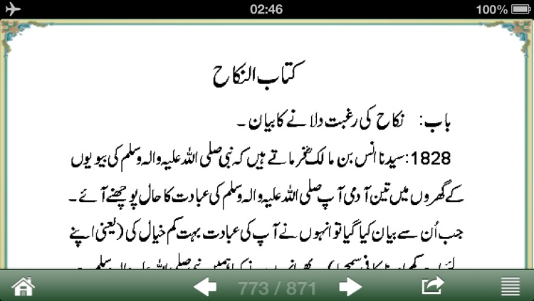 Urdu Hadees : Sahih Bukhari