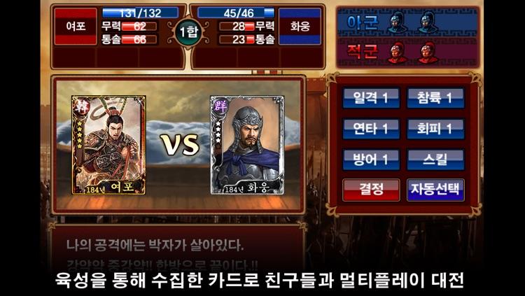 영웅 삼국지. screenshot-3
