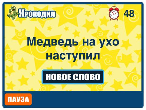 Игра Игра Крокодил - Покажи слово! Игра для веселой компании