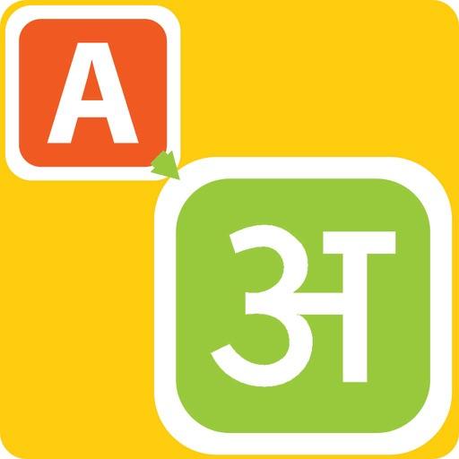 Type In Hindi