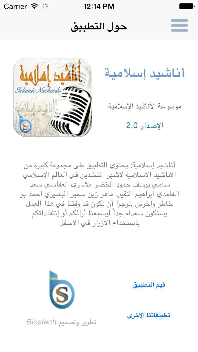 Mp3 اناشيد اسلامية صوتية - اناشيد أناشيد إسلاميةلقطة شاشة5