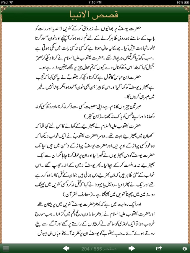 Stories of Holy Prophets in Urdu : قصص الالنبیا on the App Store