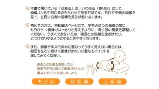 立体にゃんこ無料版紹介画像2