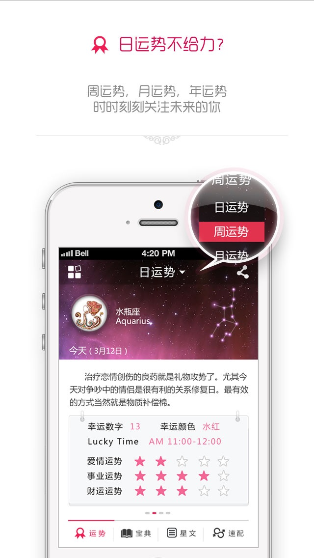 星座秘语 Screenshot