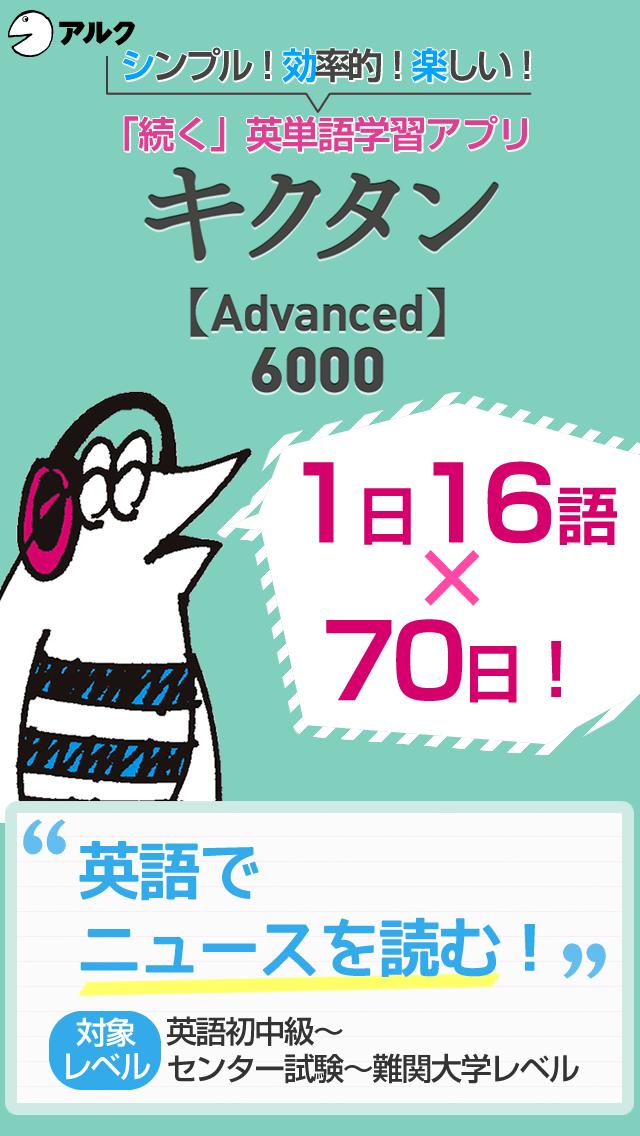 キクタン 【Advanced】 6000 ~聞いて覚える英単語~(アルク)のおすすめ画像1